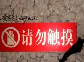 taggedImages_shanghai_02_08