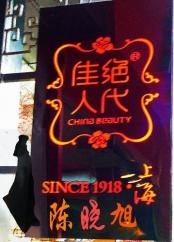 taggedImages_shanghai_03_06
