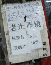 taggedImages_shanghai_04_05