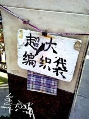 taggedImages_shanghai_11_02